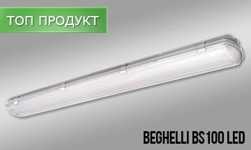 Промишлено осветително тяло BS100 LED