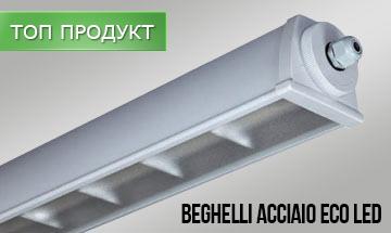 Взривобезопасно LED осветление ACCIAIO ECO ATEX