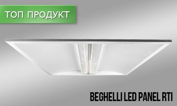 Луксозни LED осветителни тела Beghelli LED PANEL RTI