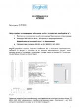 sertificate-sanificaaria30